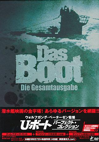 U・ボート パーフェクト・コレクション DVD-BOX