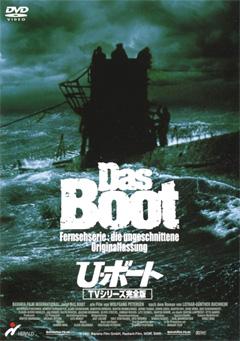 U・ボート TVシリーズ完全版 DVD