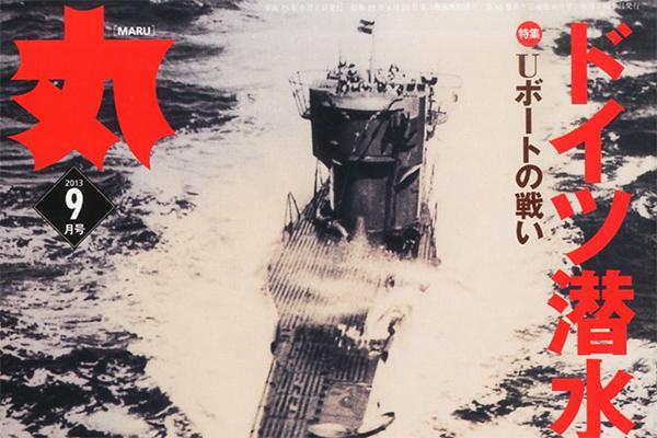 月刊「丸」2013年9月号 ドイツ潜水艦伝説/特集・Uボートの戦い