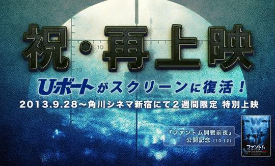 『U・ボート ディレクターズカット』特別上映