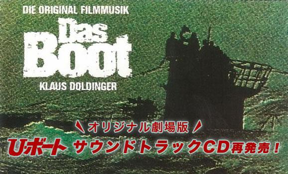Uボート サウンドトラックCD(オリジナル劇場公開版/日本盤)
